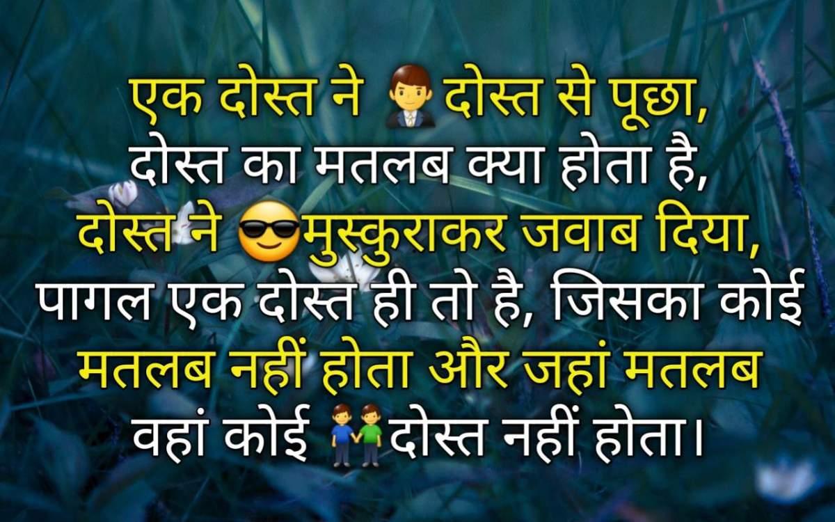 shayari on dosti, shayari dosti, dosti shayari in hindi