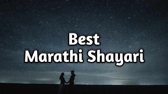 Marathi Shayari love | मराठी शायरी |  Shayari Marathi