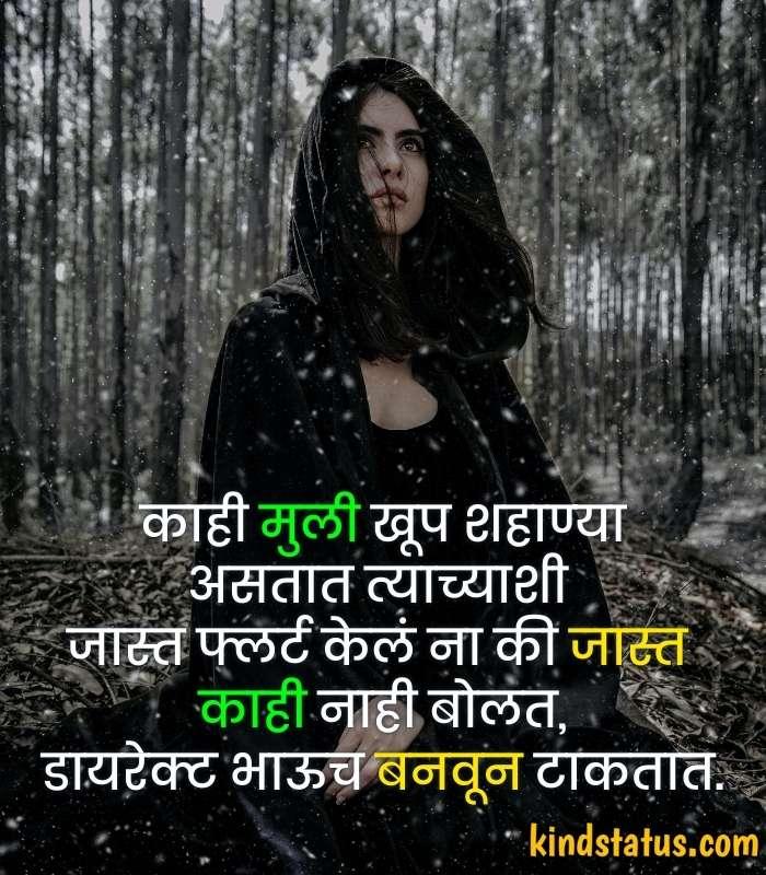 Sad Shayari in Marathi