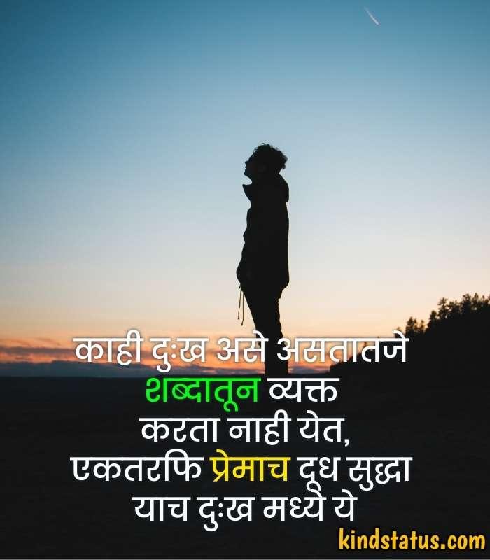 emotional Sad Shayari in Marathi
