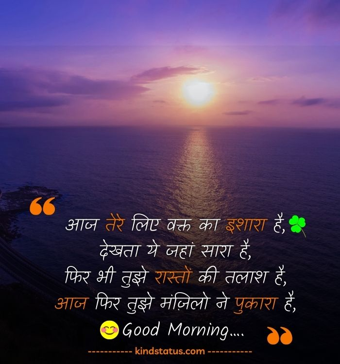 good morning wishes with image in hindi