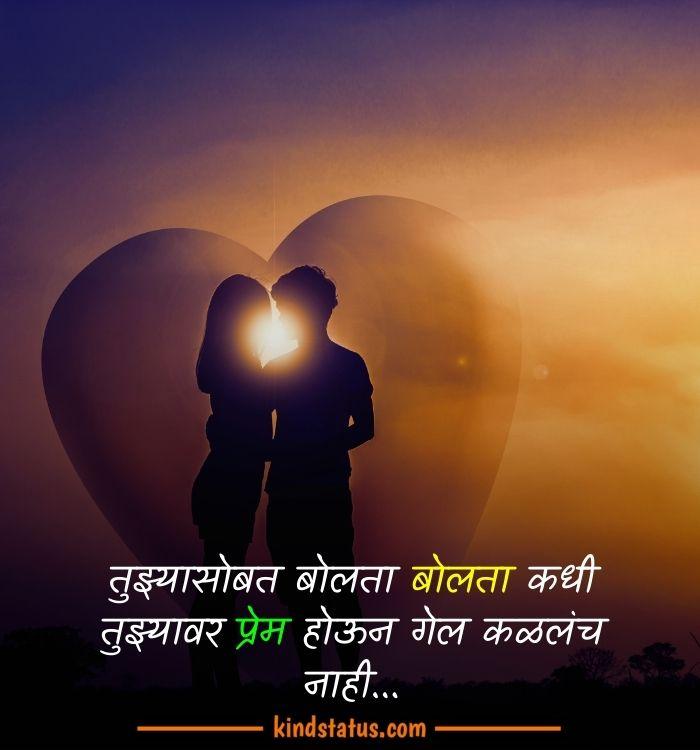 marathi love status for husband