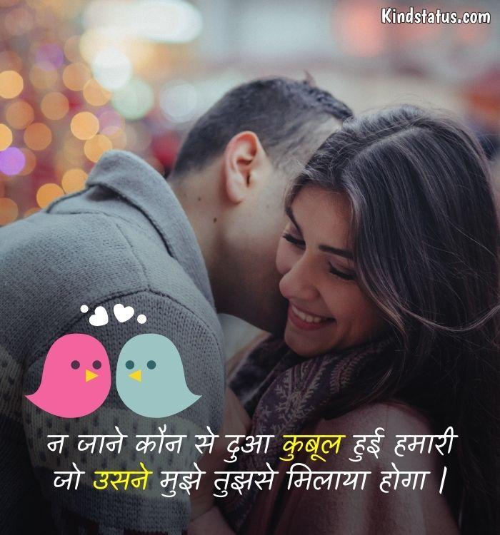 romantic quotes in hindi