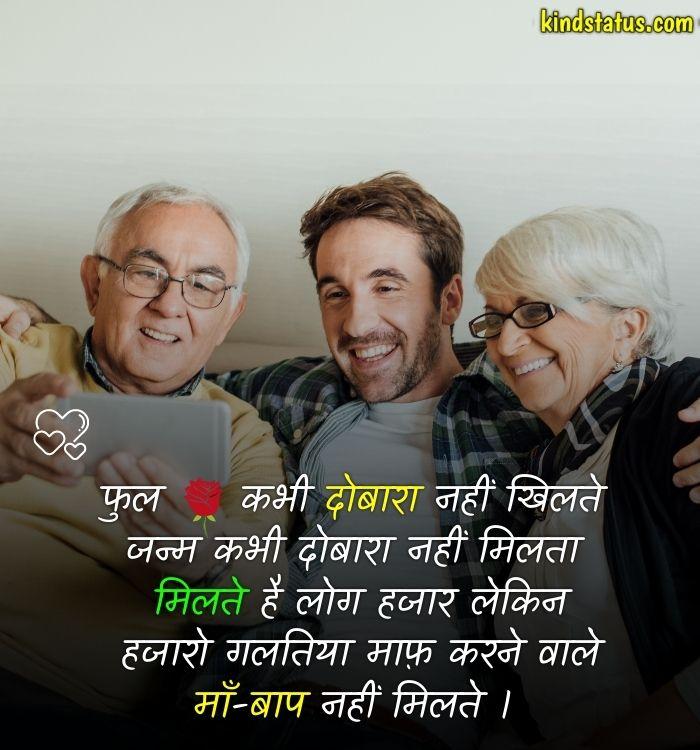 happy mothers day quotes in hindi, मदर्स डे कोट्स