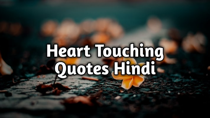 Heart Touching Quotes in Hindi | दिल को छू जाने वाले विचार