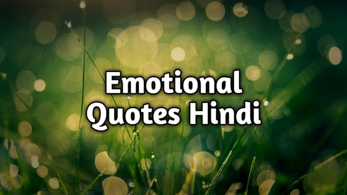 Emotional Quotes in Hindi | इमोशनल कोट्स इन हिंदी