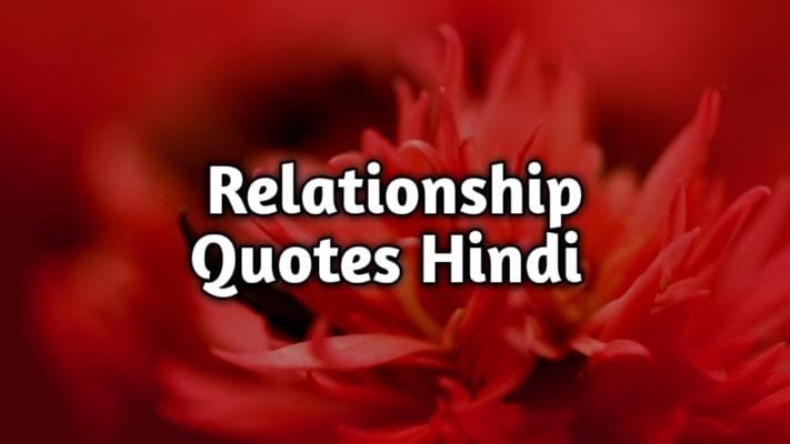 Relationship Quotes in Hindi | Rishte Quotes | रिश्तों पर अनमोल सुविचार