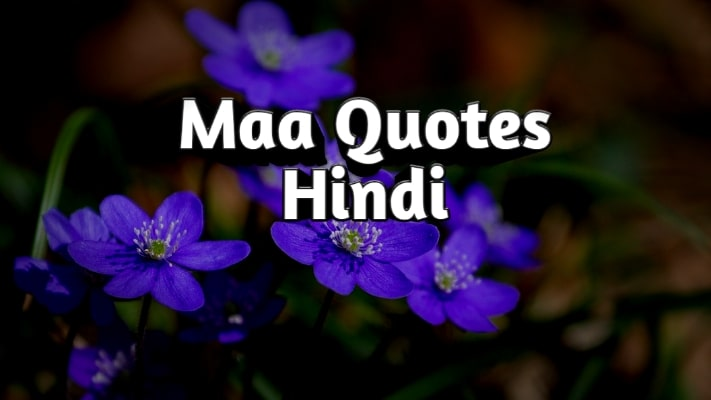 Maa Quotes in Hindi माँ पर कहे गए अनमोल विचार, मदर्स डे कोट्स  Mothers day Quotes in Hindi