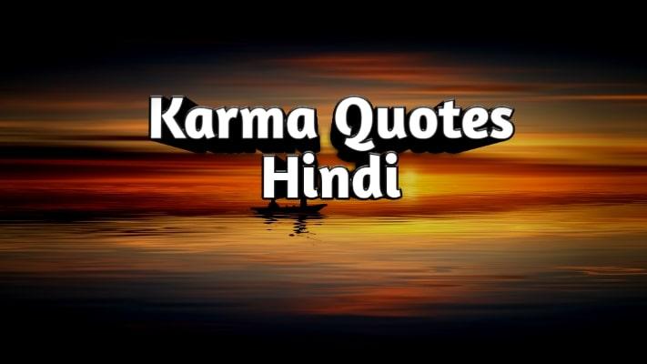 Karma Quotes In Hindi   कर्मा कोट्स हिंदी