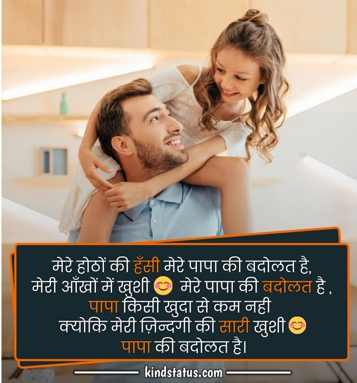 emotional quotes for father in hindi