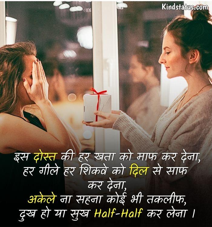 dosti quotes in hindi