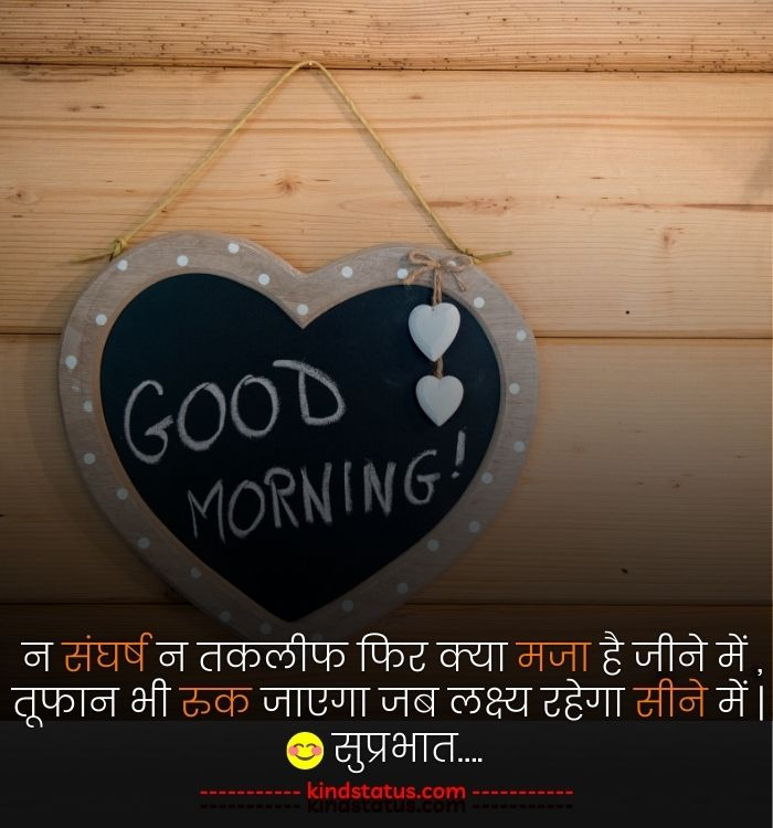 good morning message in hindi