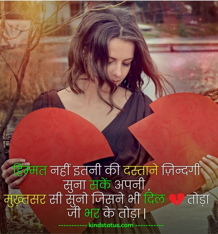 very heart touching sad quotes in hindi