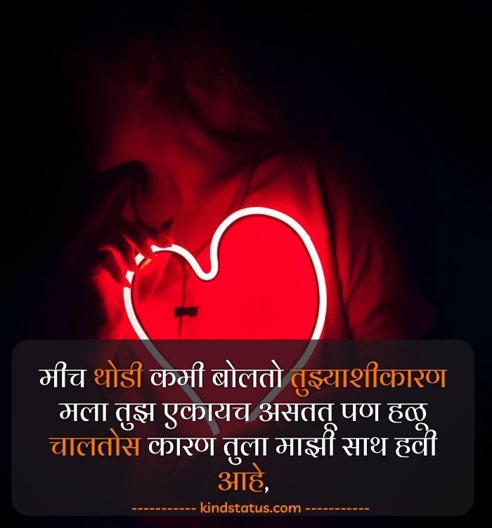 best love marathi shayari