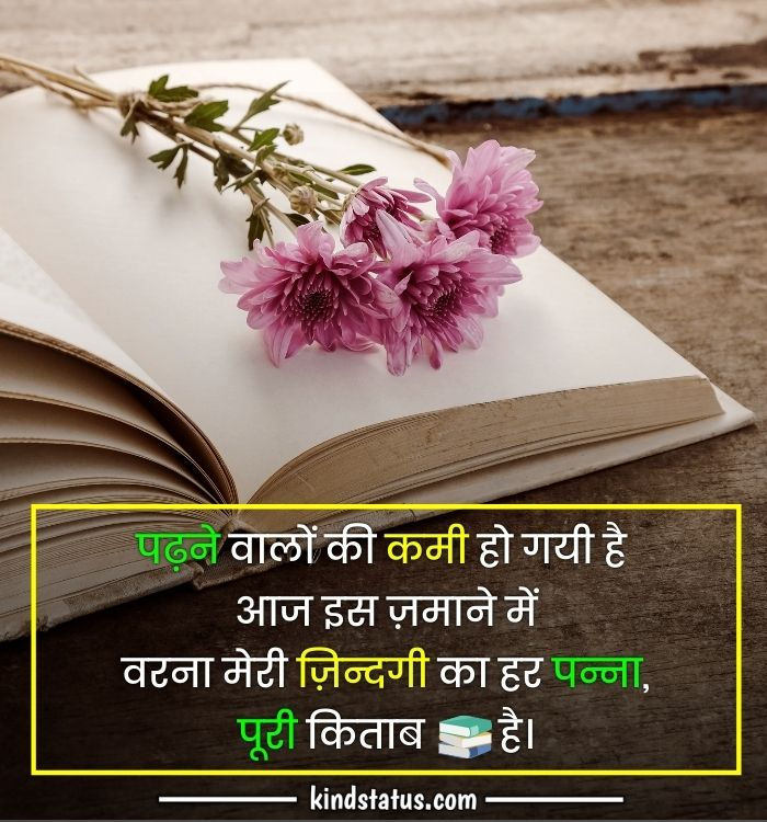 bitter truth of life quotes in hindi