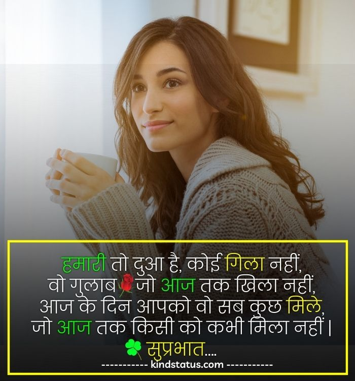 गुड मॉर्निंग कोट्स good morning quotes in hindi