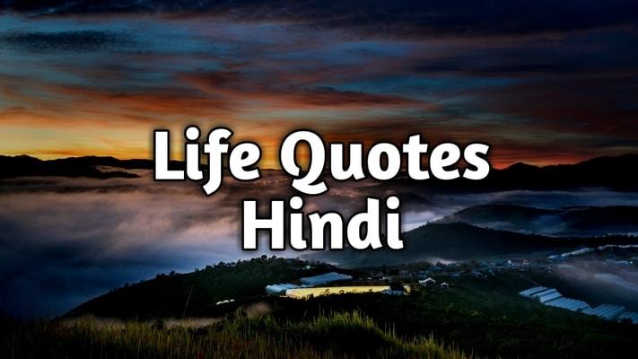 Life Quotes in Hindi | Sad truth of life quotes in Hindi | लाइफ कोट्स