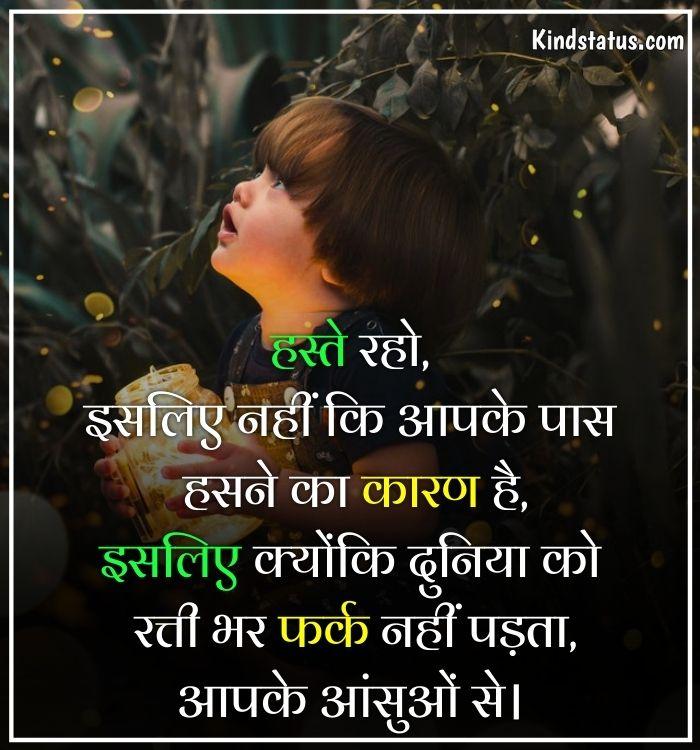 alone smile status in hindi