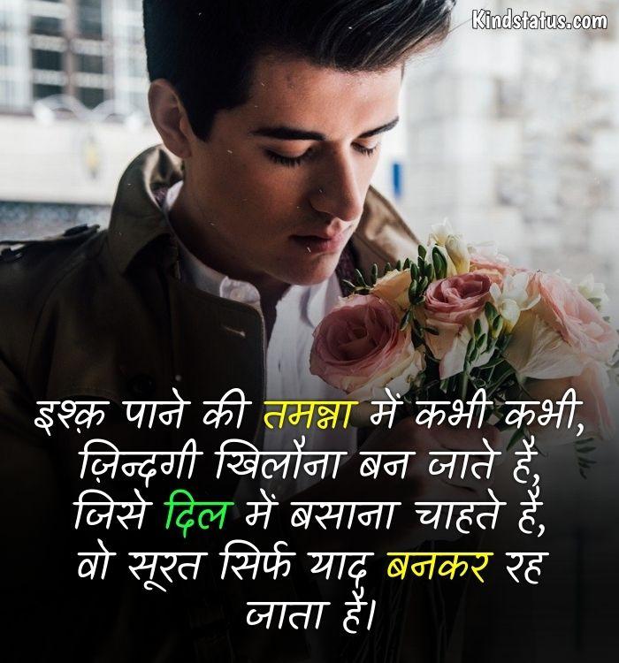 feeling alone whatsapp status in hindi