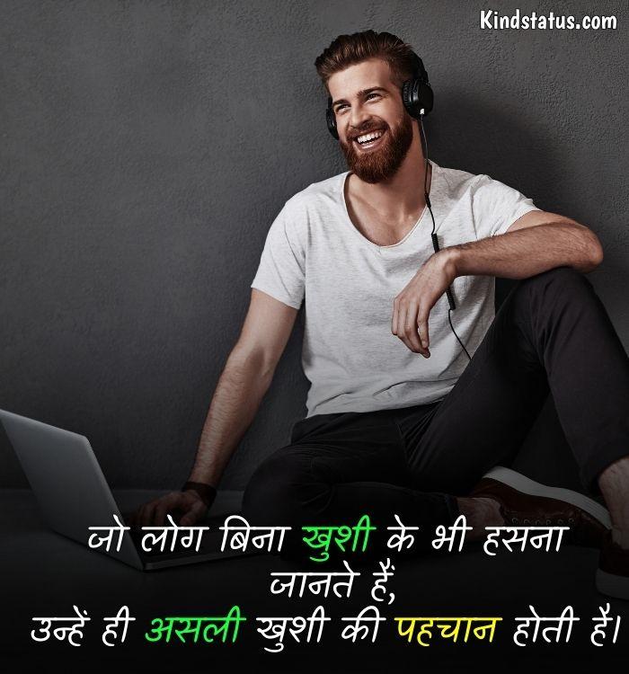 मुस्कान स्टेटस हिंदी