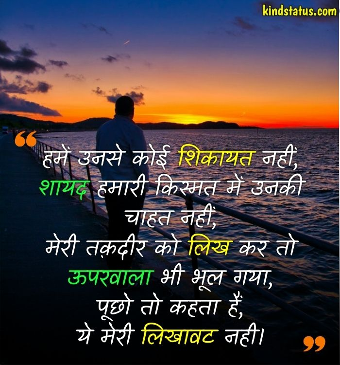 Lonely status in hindi