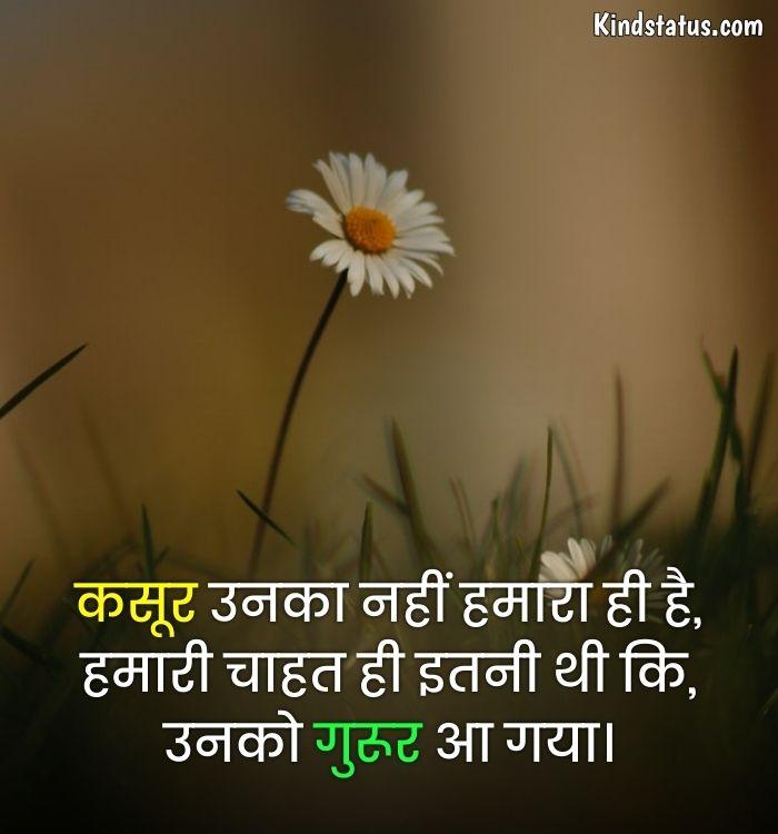 felling sad status in hindi