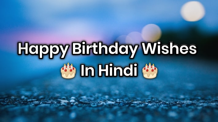 Happy Birthday Wishes in Hindi | Birthday Status | Birthday Shayari | जन्मदिन की हार्दिक शुभकामनाएं