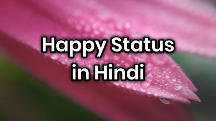 Happy Status In Hindi for Whatsapp 2021