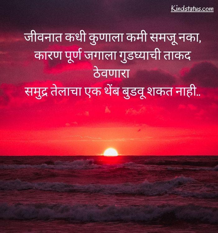 marathi quotes, मराठी कोट्स