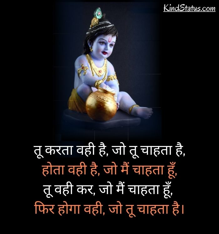 shri krishna quotes in hindi
