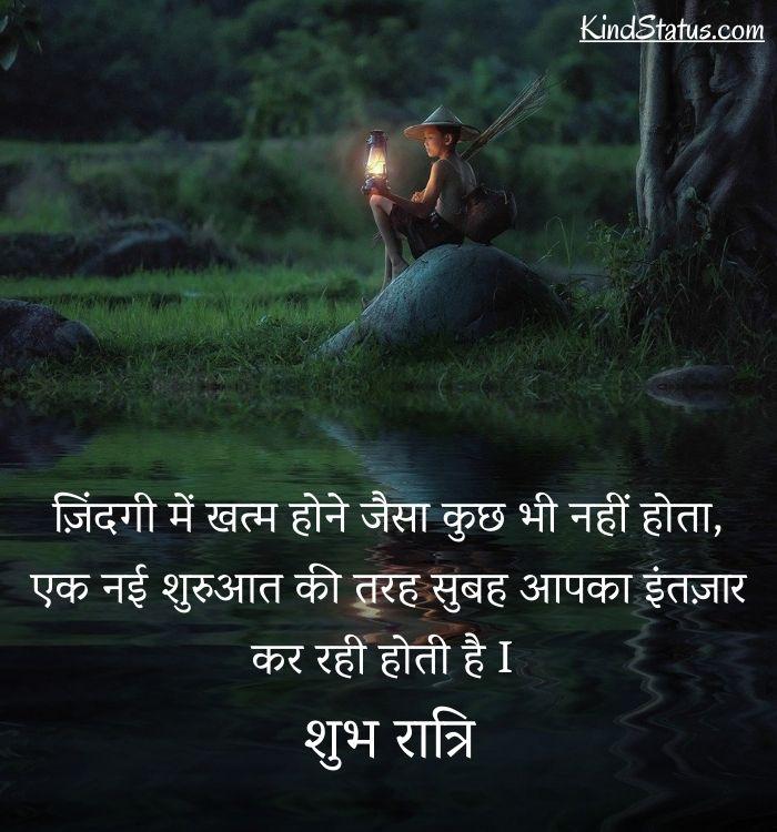 good night quotes in hindi, गुड नाईट कोट्स