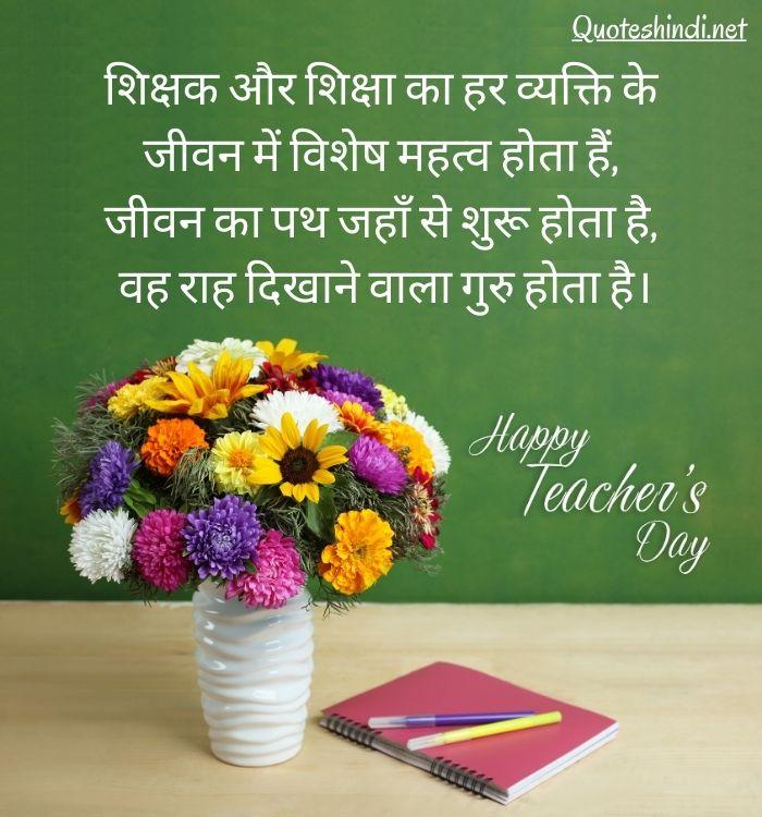 teachers day whatsapp status