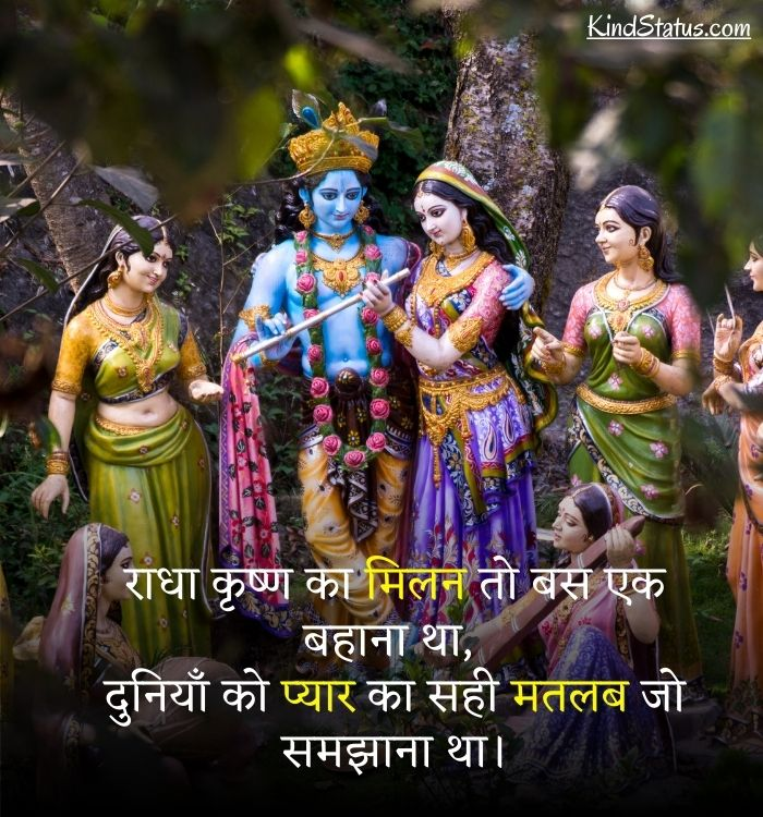 lord radha krishna quotes in hindi