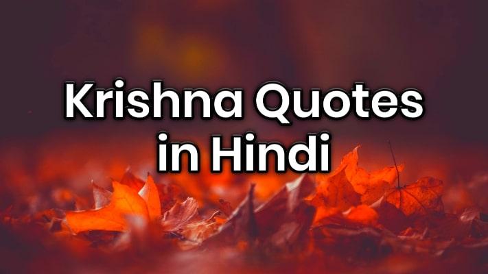 Krishna Quotes In Hindi, Lord Shri Krishna Quotes, Krishna Thoughts