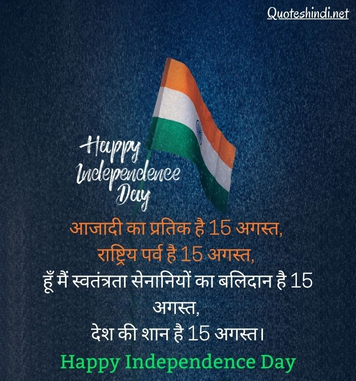 independence day message in hindi