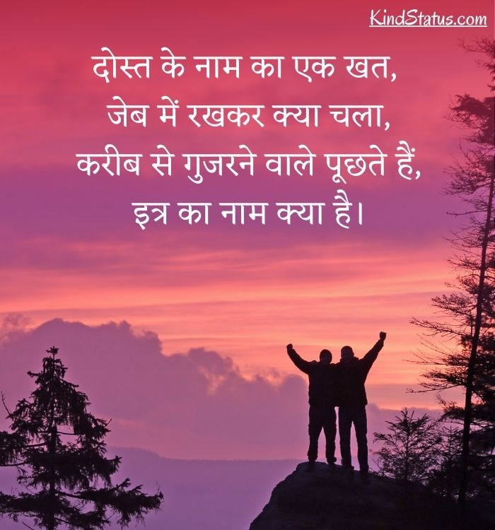 dosti shayari in hindi