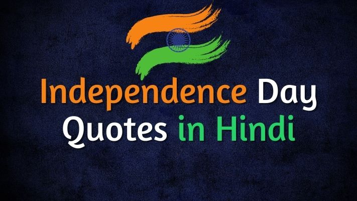 Happy Independence Day Quotes in Hindi, 15 August Status/Wishes in Hindi
