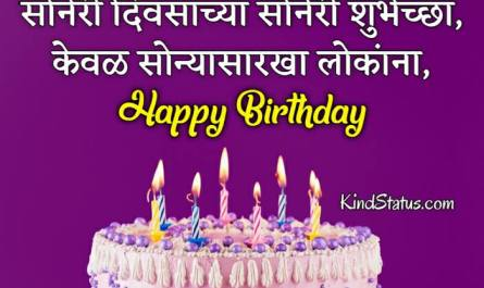 birthday wishes in marathi, वाढदिवसाच्या हार्दिक शुभेच्छा