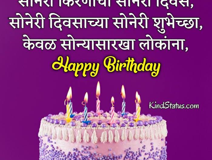 Birthday Wishes In Marathi | वाढदिवसाच्या हार्दिक शुभेच्छा |  Vadhdivsachya Hardik Shubhechha