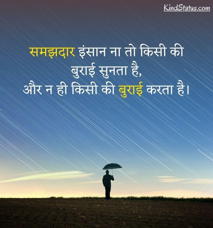 motivational suvichar in hindi, प्रेरणादायक विचार