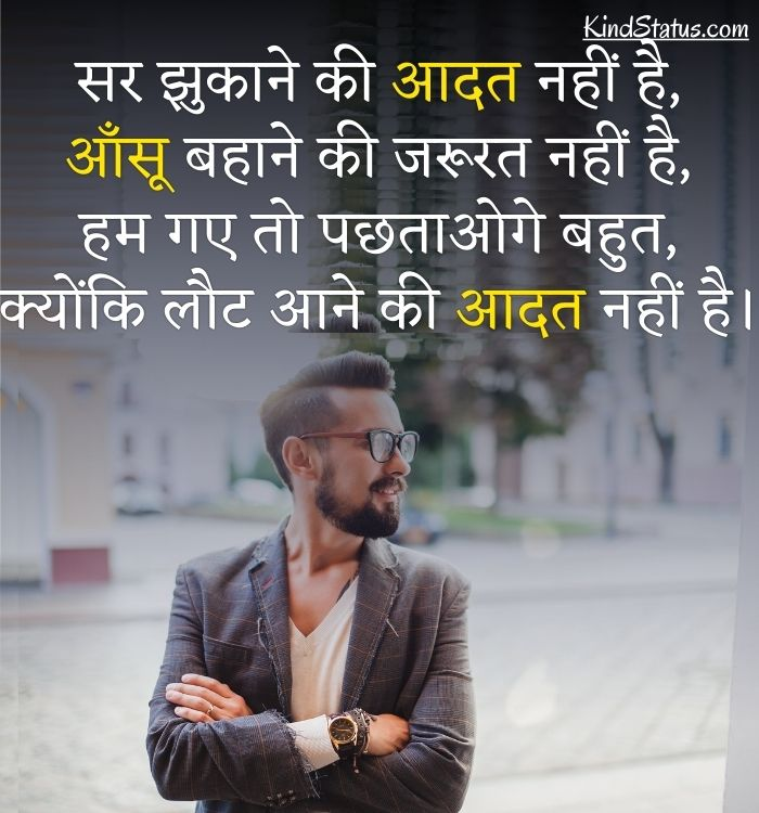 khatarnak attitude shayari, एटीट्यूड शायरी