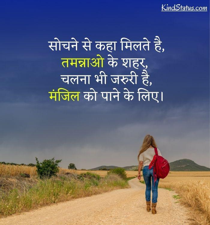 inspirational motivational shayari in hindi