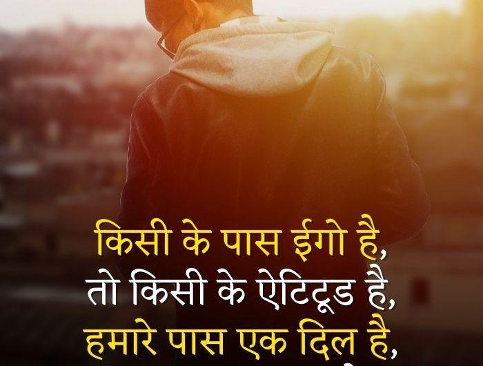 Attitude Shayari Hindi – एटीट्यूड शायरी हिंदी में