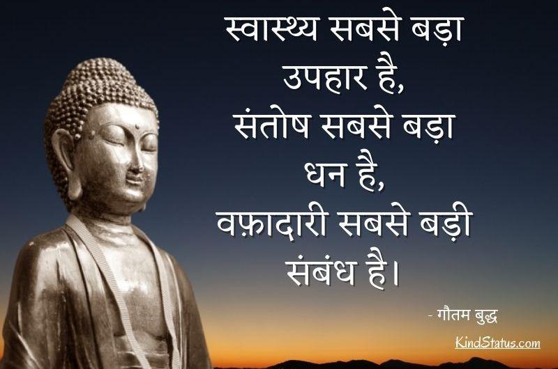 TOP 30: गौतम बुद्ध के सुविचार Gautam Buddha Quotes In Hindi
