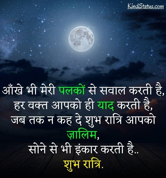 Intezar Good Night Shayari
