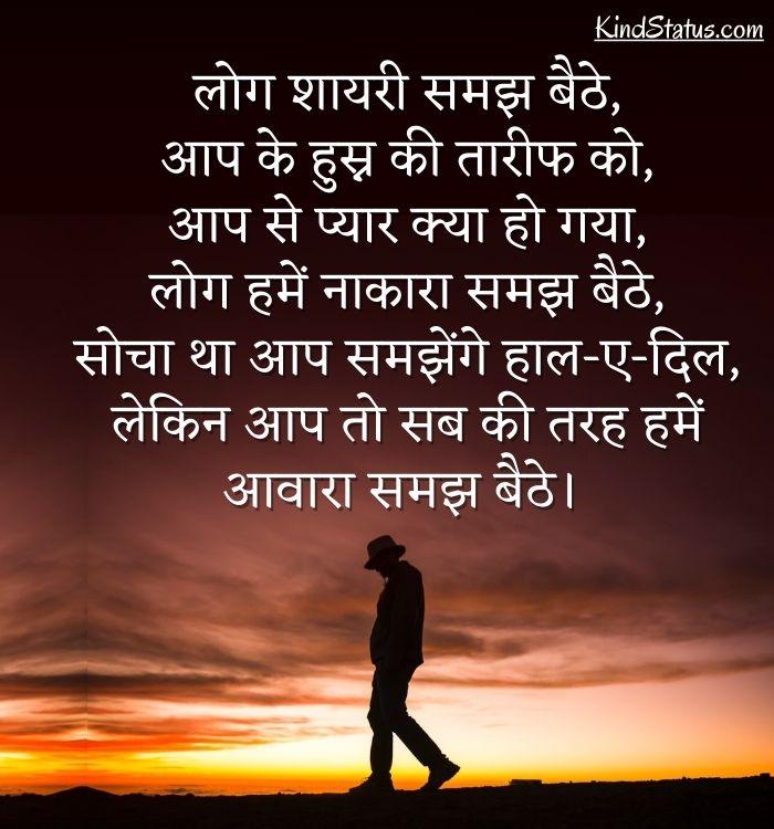 beauty shayari hindi