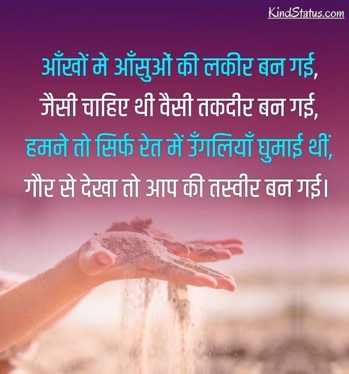 beauty shayari in hindi