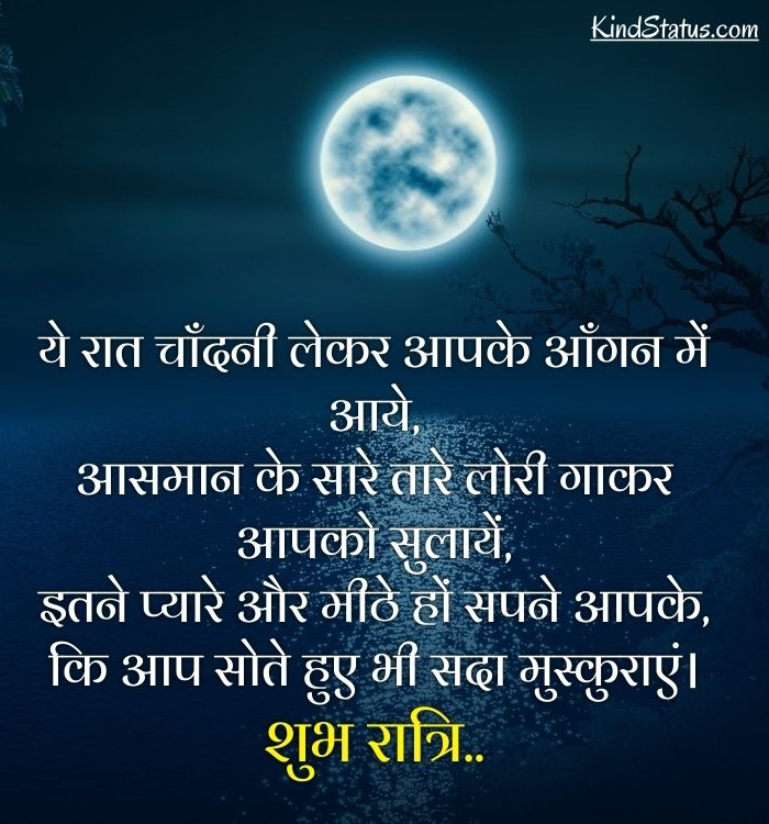 good night shayari sad