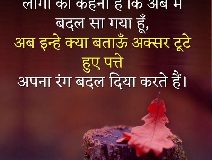 Life Status In Hindi, Sad Life Status, जिंदगी स्टेटस
