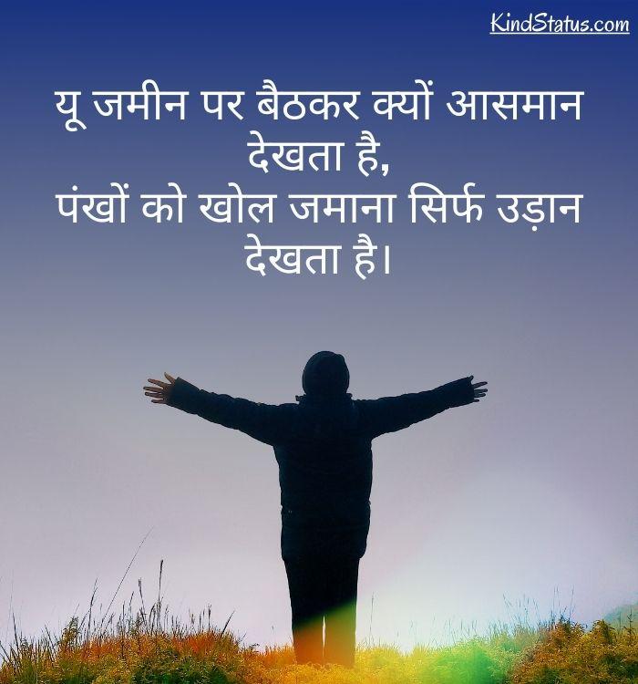 motivational status in hindi,मोटिवेशनल स्टेटस